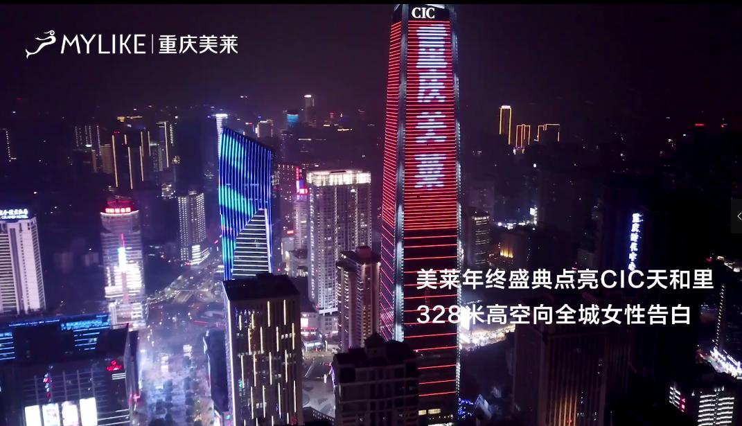 重庆美莱点亮网红重庆328米高空灯塔-年终实力告白
