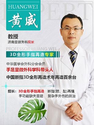济南显微外科医院黄威医生解答:3D全形