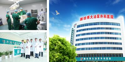 潍坊博大医院可信吗 专家能行吗 正规的男科医院