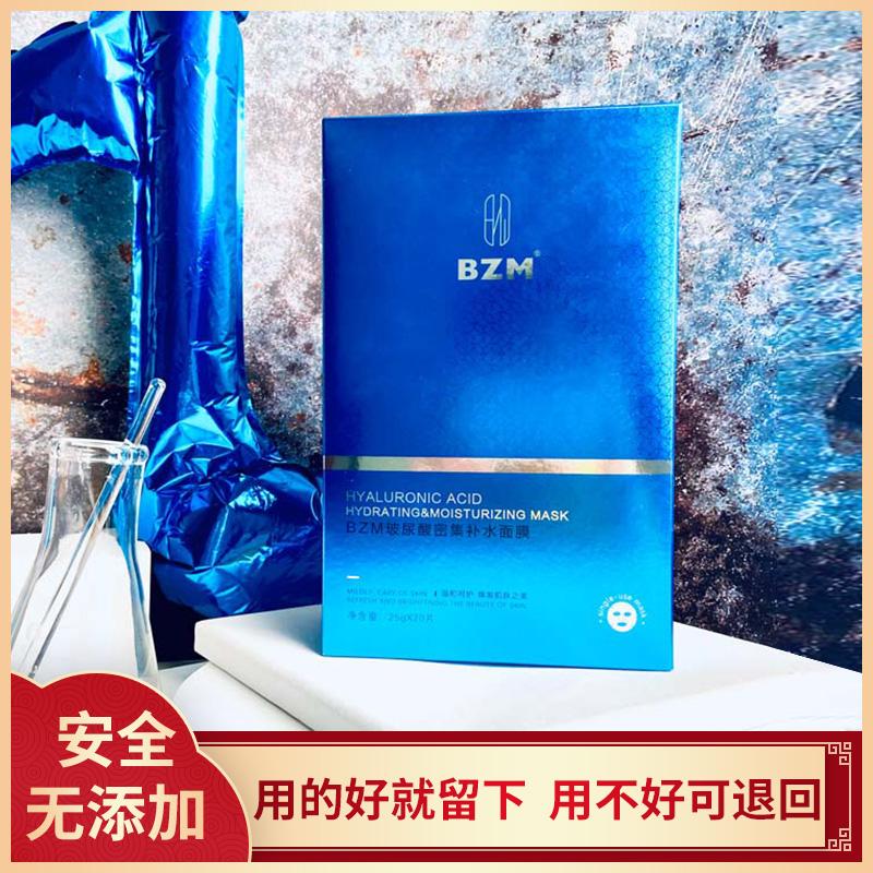 bzm护肤 bzm玻尿酸密集补水面膜 一款快速改善肌肤的护肤品