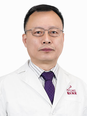 重庆美莱整形医院王珍祥主任 西南医院美容整形科的创始人之一