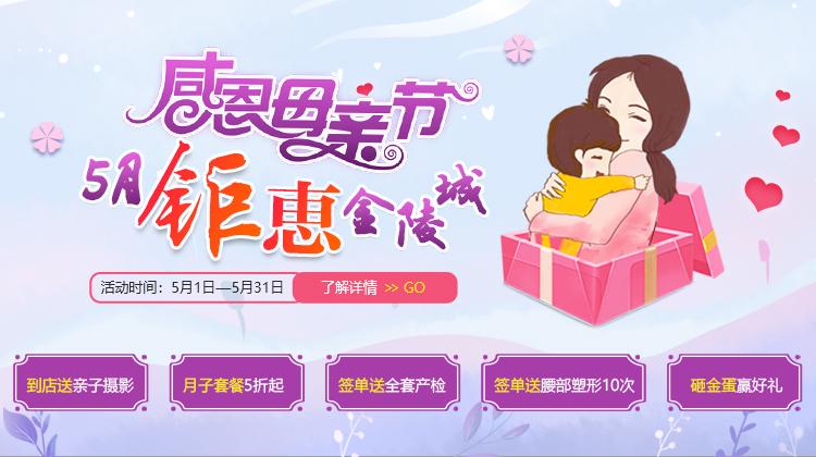 青月阁月子护理中心| 感恩母亲节 5月钜恵金陵城