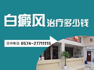 台州白癜风医院在哪?白癜风需要怎么做好护