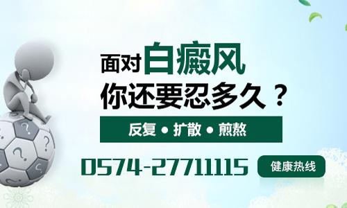 绍兴白癜风医院:如何减少白癜风的危害