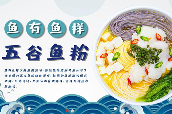鱼有鱼样夏季食补新时尚,五谷鱼粉是首选