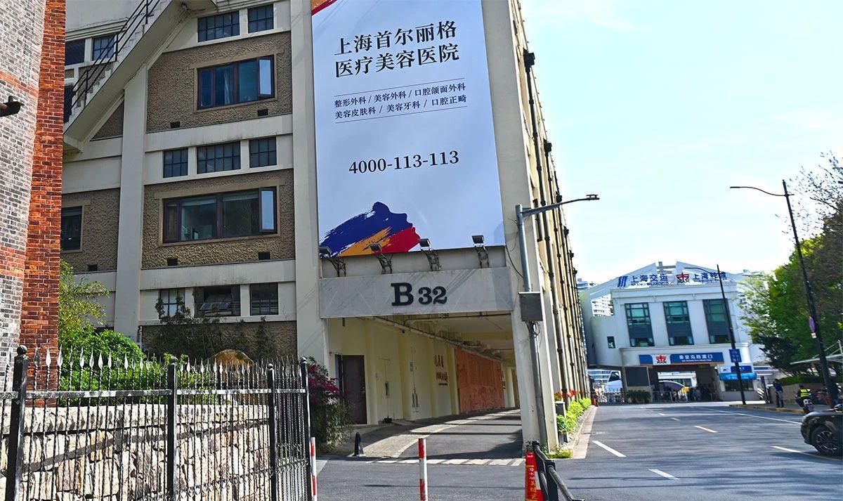 整形外科再添新助力,李哲权院长正式加盟上海首尔丽格