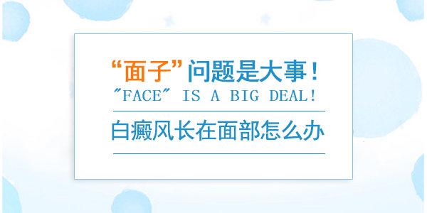 宁波白癜风:脸上有白斑要怎么办