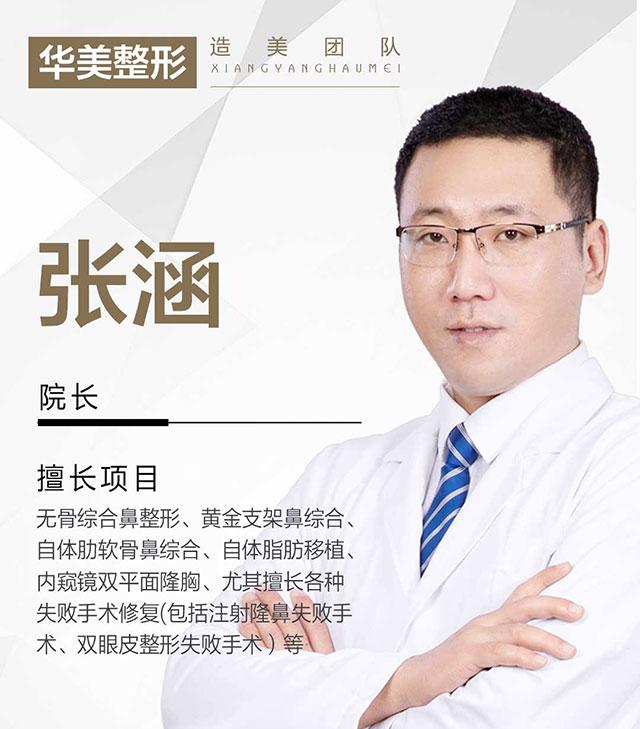 """襄阳华美眼鼻修复基地成立——张涵教授每年修复数百""""网红鼻"""""""
