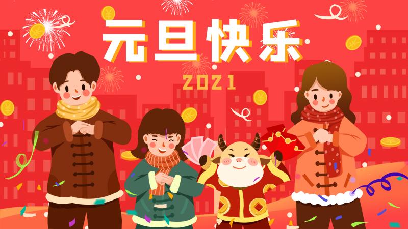 昆明白癜风医院(护国路):庆元旦·换新颜 2021《白癜风精准医学公益援助》计划